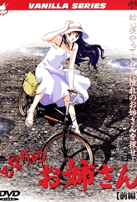 Tonari no Onee-san 1 dvd blu-ray video cover art