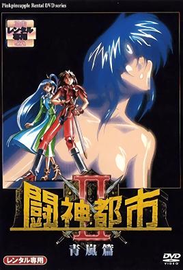 Toushin Toshi 2 Ep. 1 dvd blu-ray video cover art