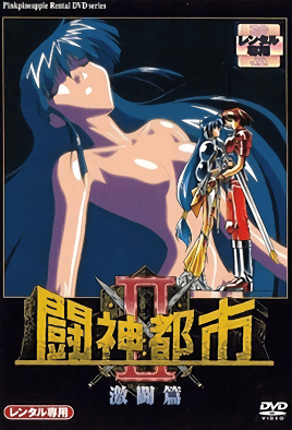 Toushin Toshi 2 Ep. 2 dvd blu-ray video cover art
