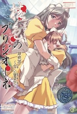 Tsubaki-iro no Prigione 1 dvd blu-ray video cover art