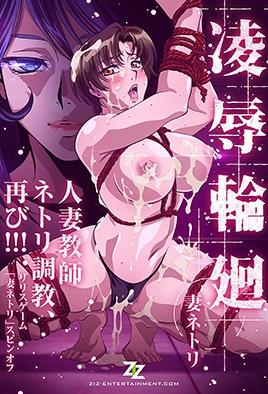 Tsuma Netori: Ryoujoku Rinne 1 dvd blu-ray video cover art