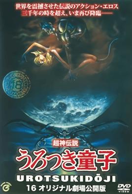 Urotsukidoji: New Saga 3 dvd blu-ray video cover art
