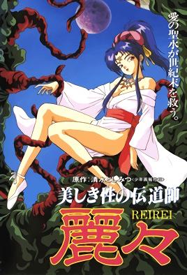 Utsukushiki Sei no Dendoushi Reirei 1 dvd blu-ray video cover art