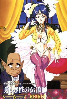 Utsukushiki Sei no Dendoushi Reirei 2 dvd blu-ray video cover art