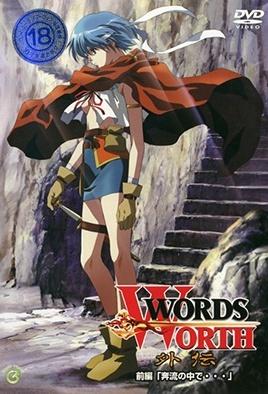 Words Worth Gaiden 1 dvd blu-ray video cover art