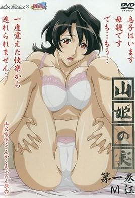Yama Hime no Mi 1 dvd blu-ray video cover art