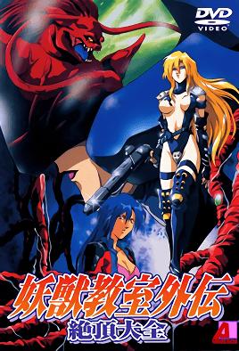 Youjuu Kyoushitsu Gaiden 1 dvd blu-ray video cover art