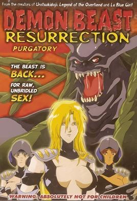 Youjuu Kyoushitsu Gaiden 4 dvd blu-ray video cover art