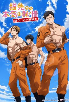Yubisaki kara Honki no Netsujou: Osananajimi wa Shouboushi Season 1 dvd blu-ray video cover art