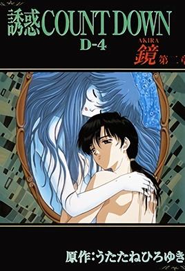 Yuuwaku Countdown: Akira 2 dvd blu-ray video cover art