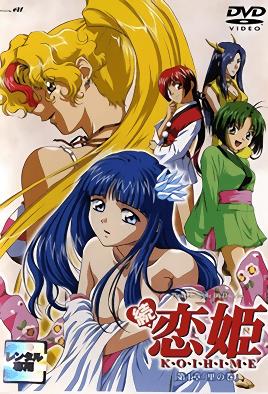 Zoku Koihime 1 dvd blu-ray video cover art
